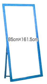 フラットカラースタンドミラー幅85cm ブルー
